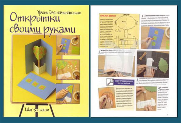 изготовление открыток своими руками: