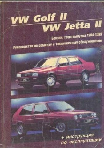 Руководство по эксплуатации и ремонту Volkswagen Golf 2 и JETTA 2